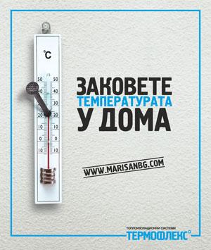 termokalkulator