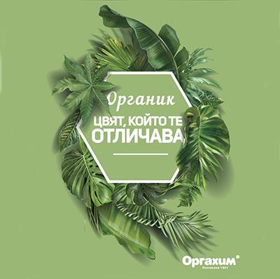 Organic Orgachim