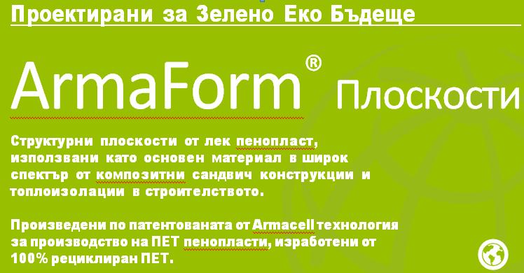 armaform