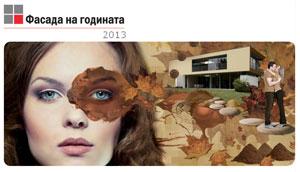 Баумит - фасада на сезона 2013 - сезон есен