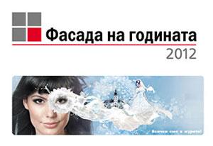 Баумит Сезон 2012