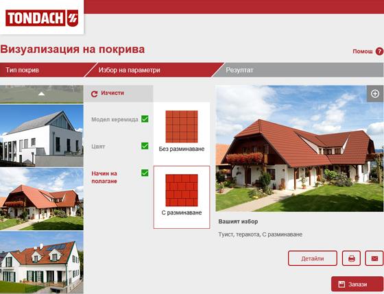 TONDACH Visualization tool